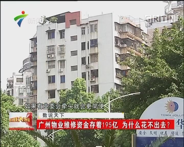 广州物业维修资金存着195亿 为什么花不出去?