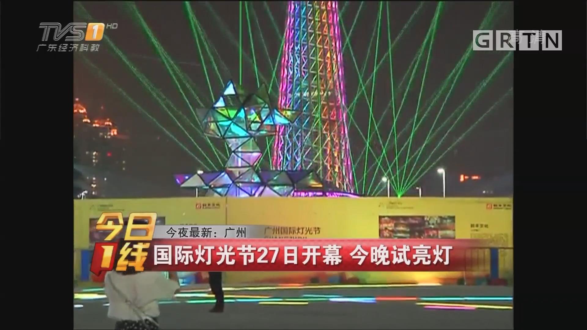今夜最新:广州 国际灯光节27日开幕 今晚试亮灯
