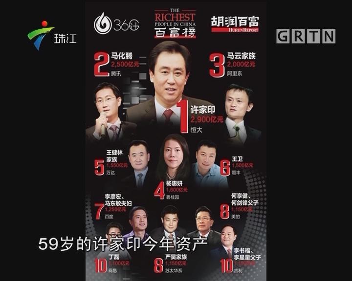 《2017胡润百富榜》发布 粤商首超浙商人数