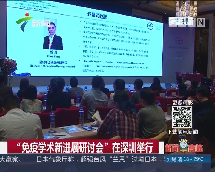 """""""免疫学术新进展研讨会""""在深圳举行"""