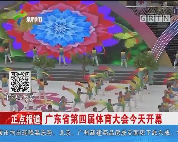 广东省第四届体育大会今天开幕
