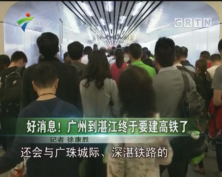 好消息!广州到湛江终于要建高铁了
