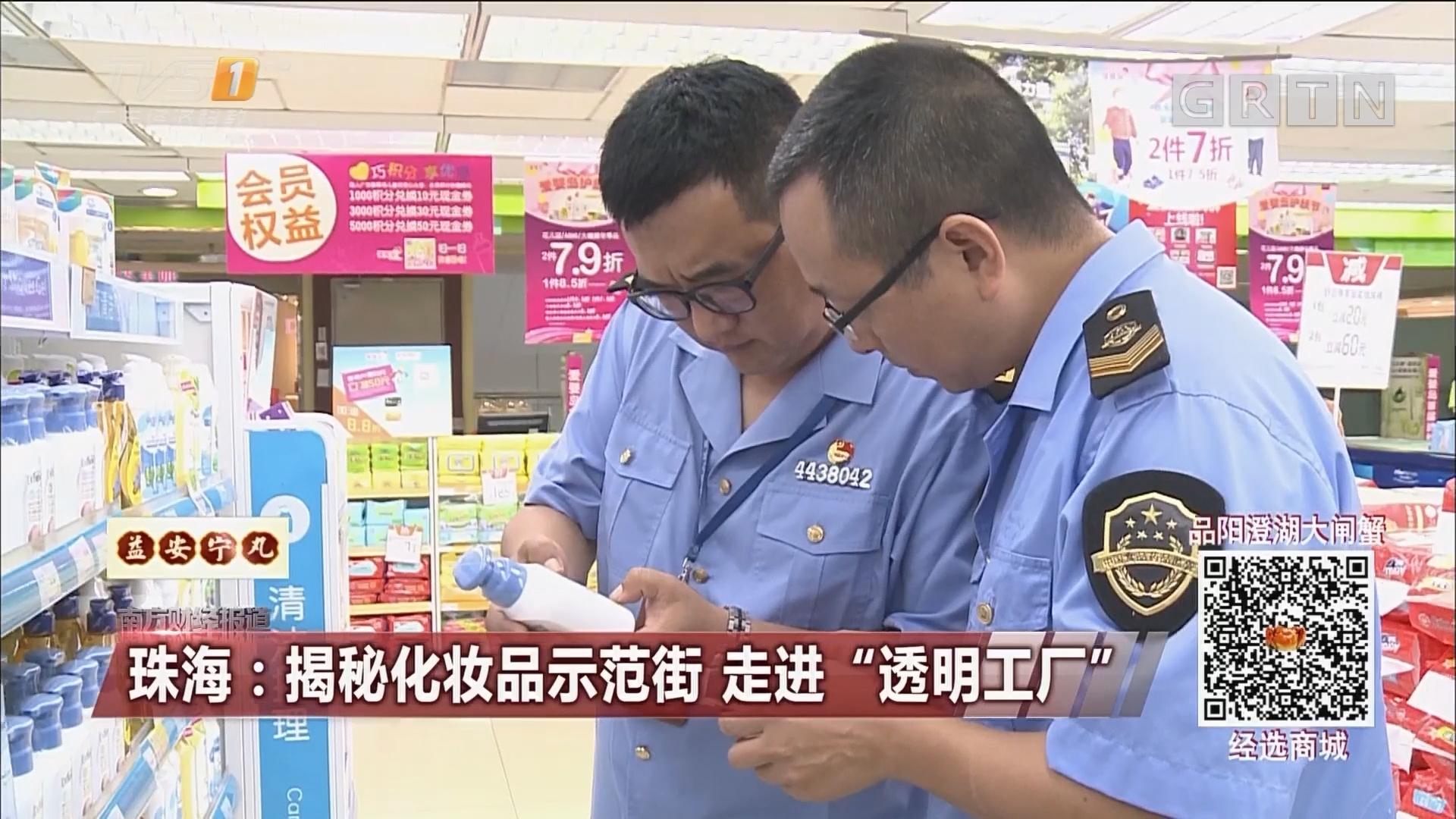 """珠海:揭秘化妆品示范街 走进""""透明工厂"""""""