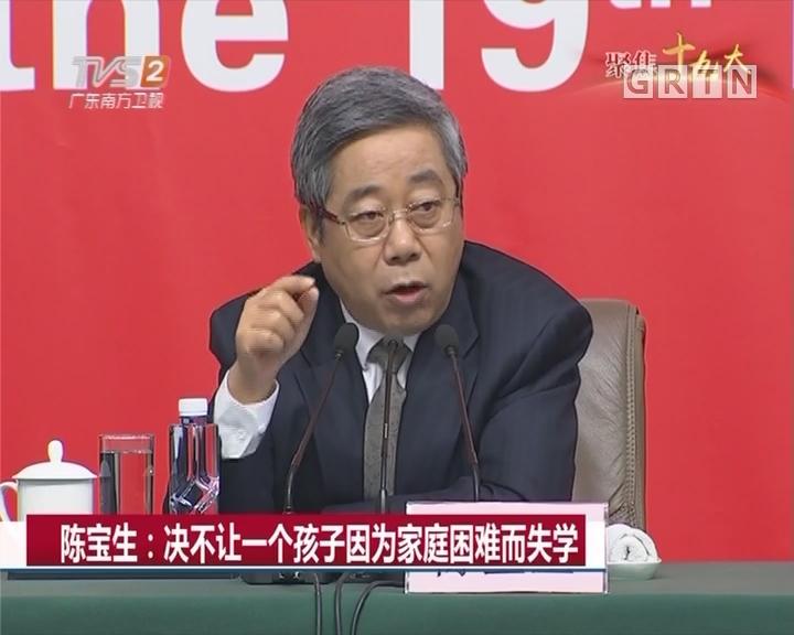 陈宝生:决不让一个孩子因为家庭困难而失学