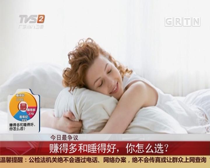 今日最争议:赚得多和睡得好,你怎么选?