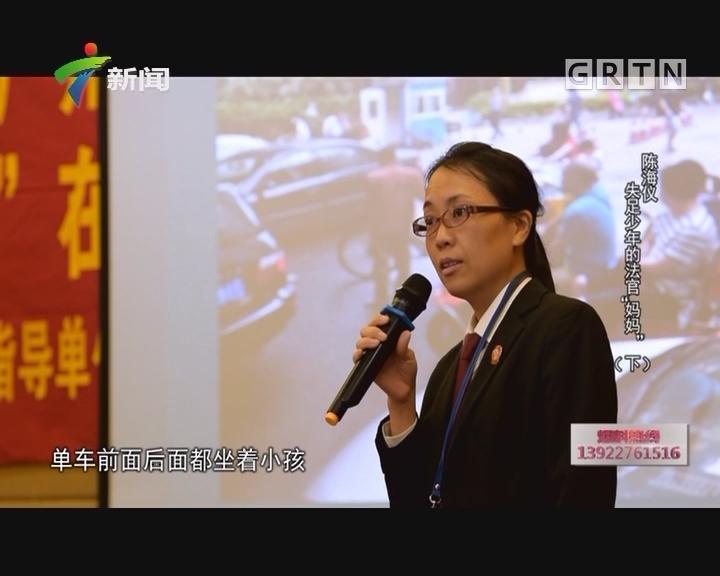 """[2017-10-26]社会纵横:陈海仪——失足少年的法官""""妈妈""""(下)"""