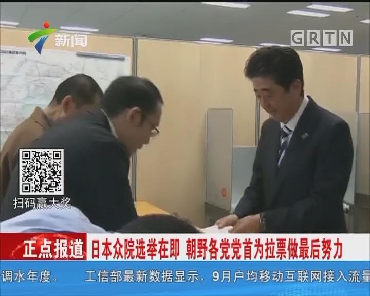 日本众院选举在即 朝野各党党首为拉票做最后努力
