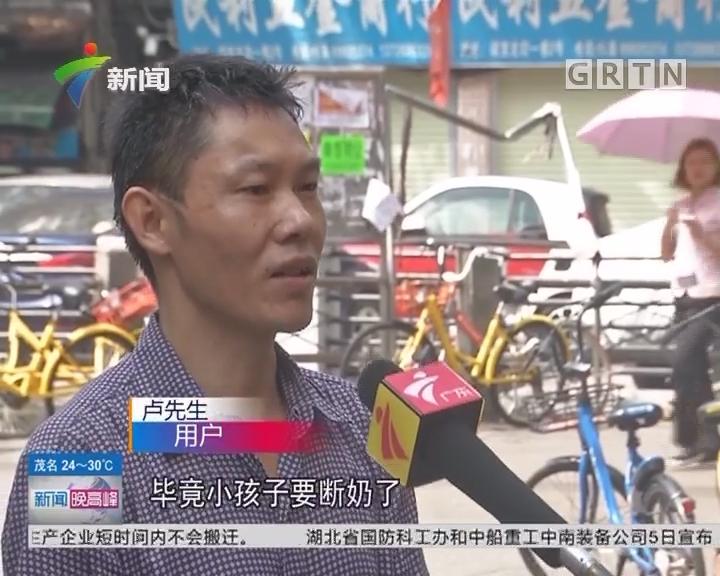 """共享单车:""""大头虾""""忘了锁车 单车租金高达369元"""