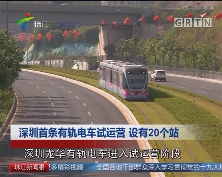 深圳首条有轨电车试运营 设有20个站
