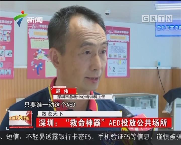 """深圳:""""救命神器""""AED投放公共场所"""