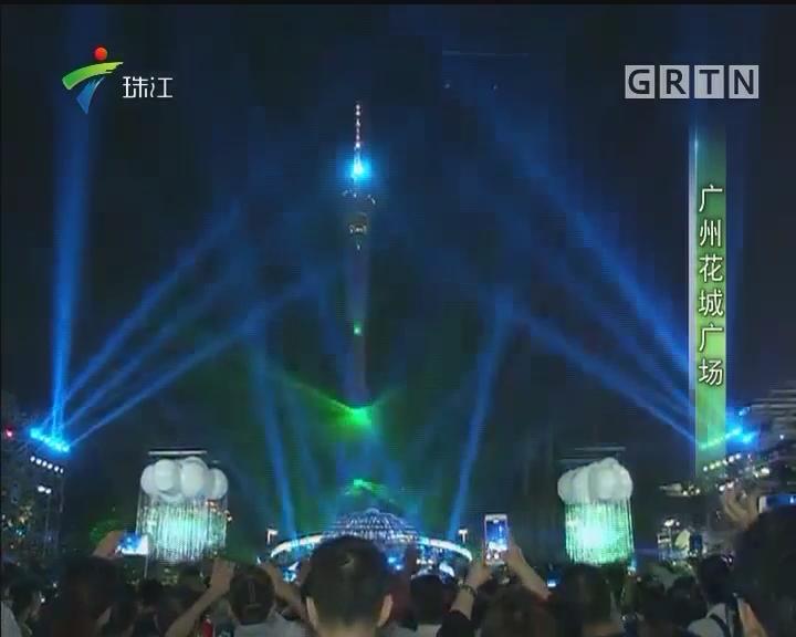 4G连线:广州国际灯光节开幕