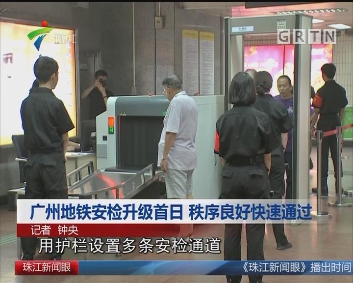 广州地铁安检升级首日 秩序良好快速通过