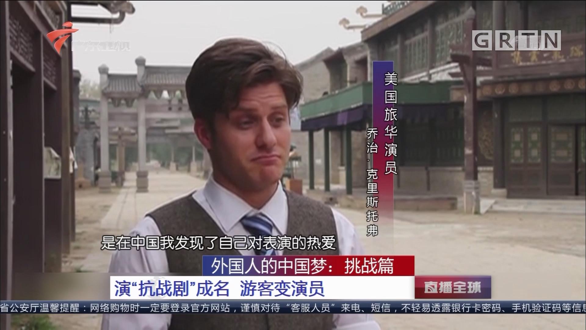 """外国人的中国梦:挑战篇 演""""抗战剧""""成名 游客变演员"""