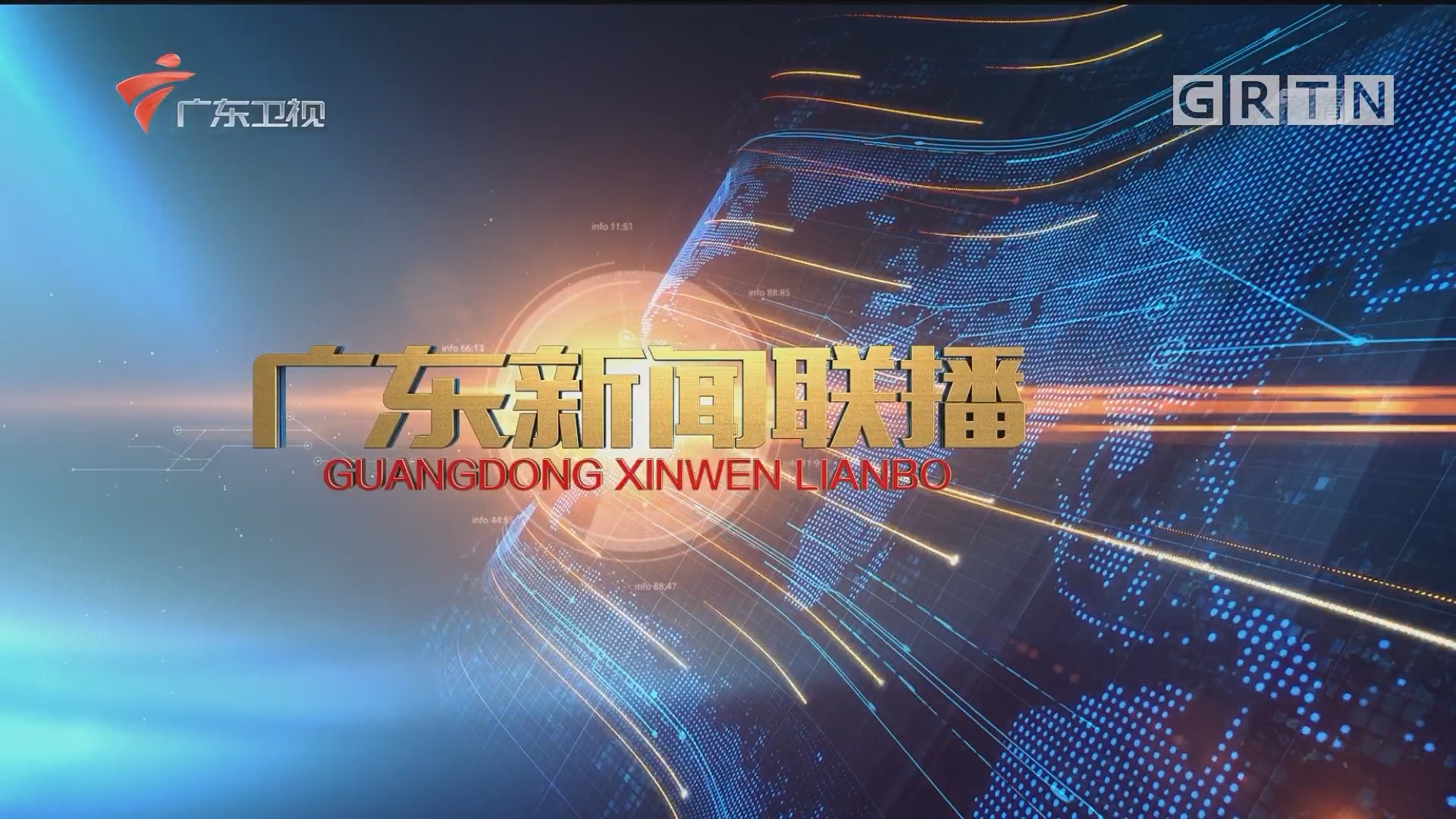 [HD][2017-10-13]广东新闻联播:广东:提升教育质量 让更多学生向着梦想迈进