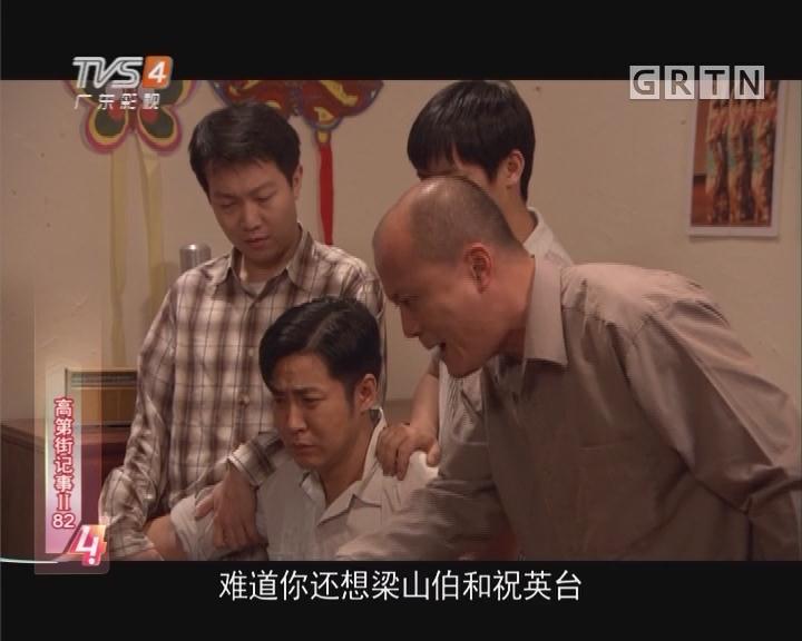 [2017-10-22]高第街记事:牌坊之约(下)