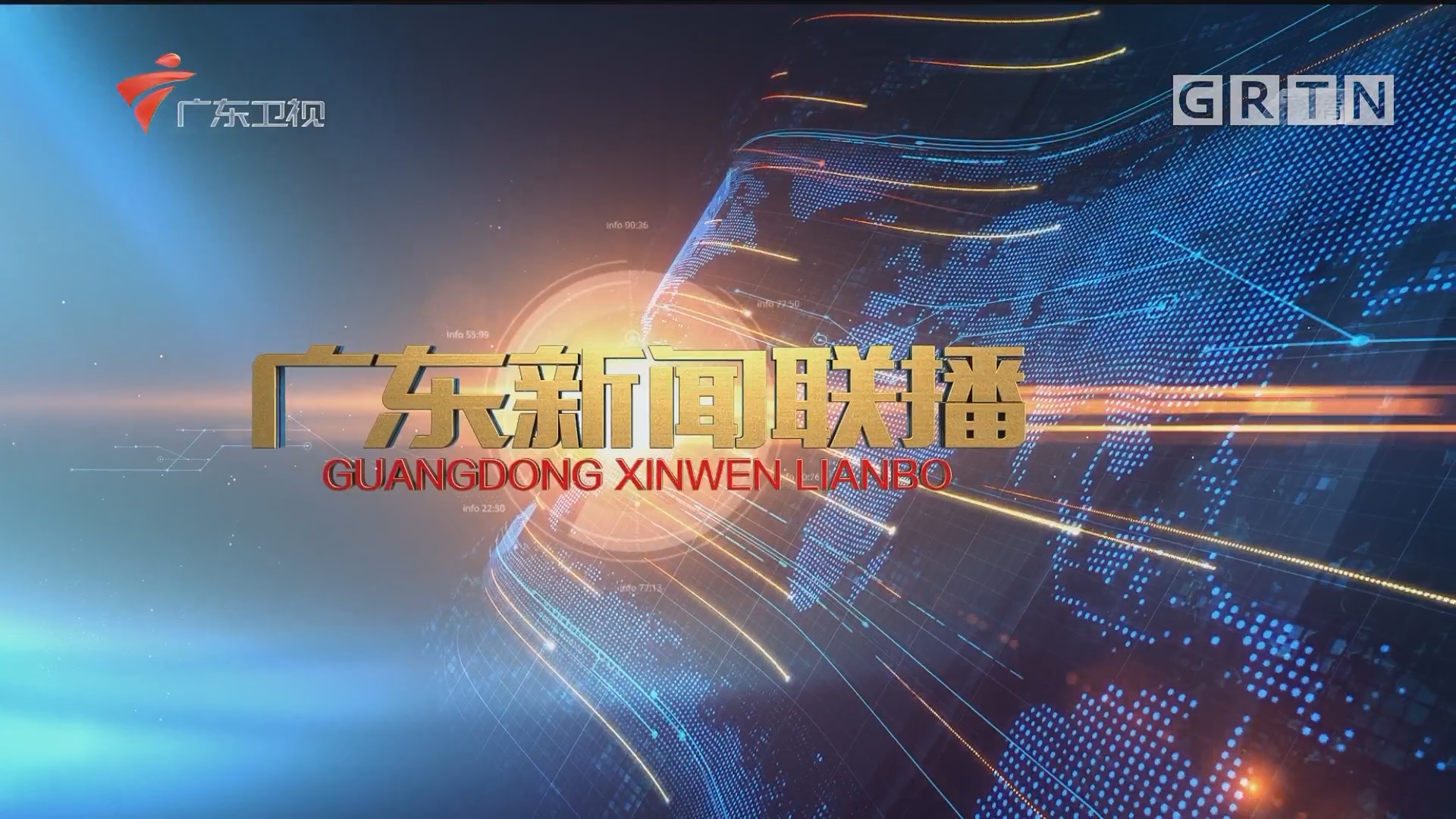 [HD][2017-10-21]广东新闻联播:广东代表团讨论党章修正案