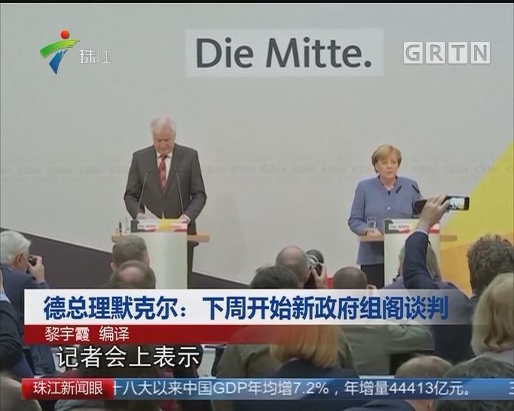 德总理默克尔:下周开始新政府组阁谈判