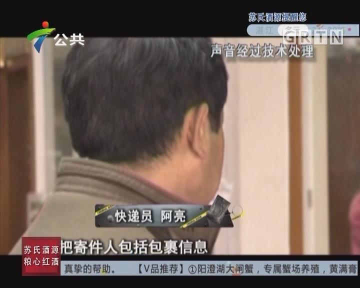 """[2017-10-10]天眼追击:隐藏在快递公司的""""内鬼"""""""