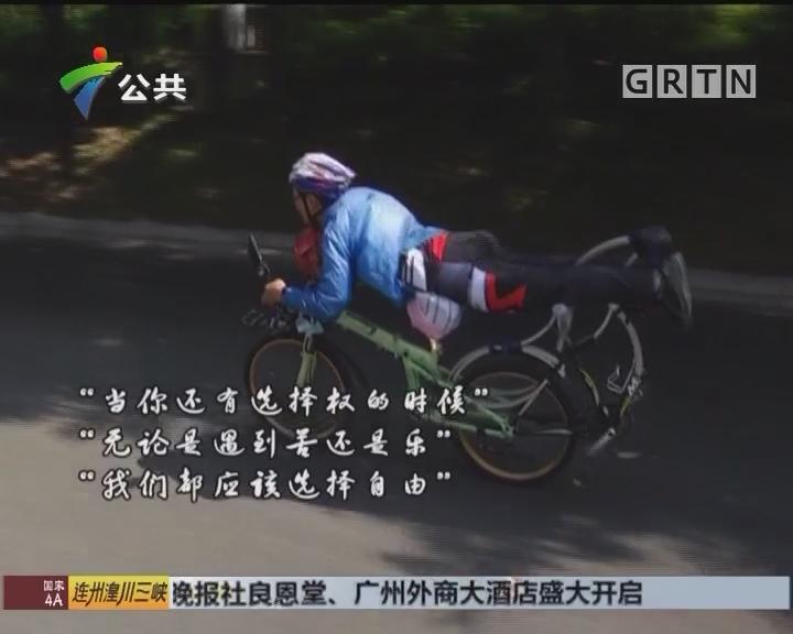 """广州""""60后""""牛人 趴骑一万里!"""