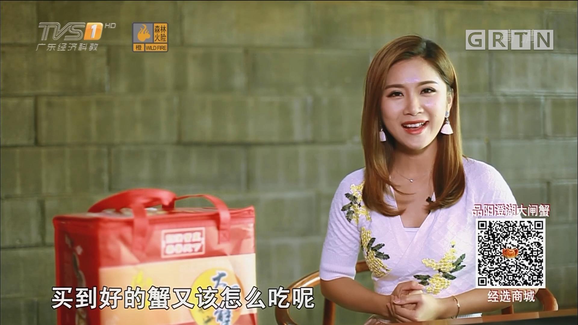 大闸蟹九月最大 美女主播细品阳澄湖大闸蟹(上)