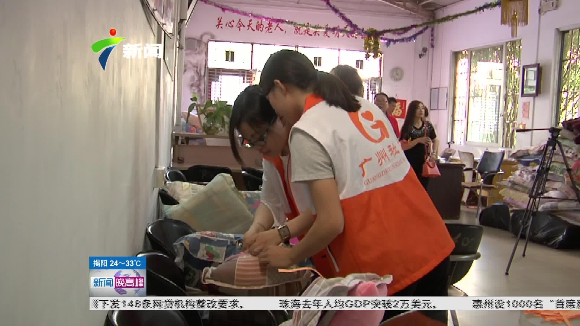 广州:关怀空巢老人 为爱洗衣