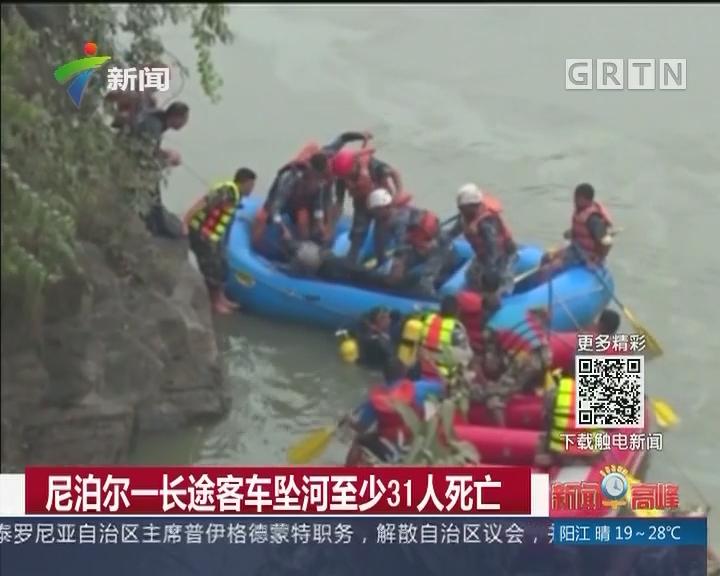 尼泊尔一长途客车坠河至少31人死亡