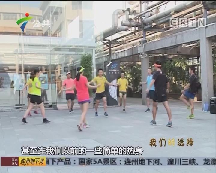 跑步教练:你真的会跑步吗?
