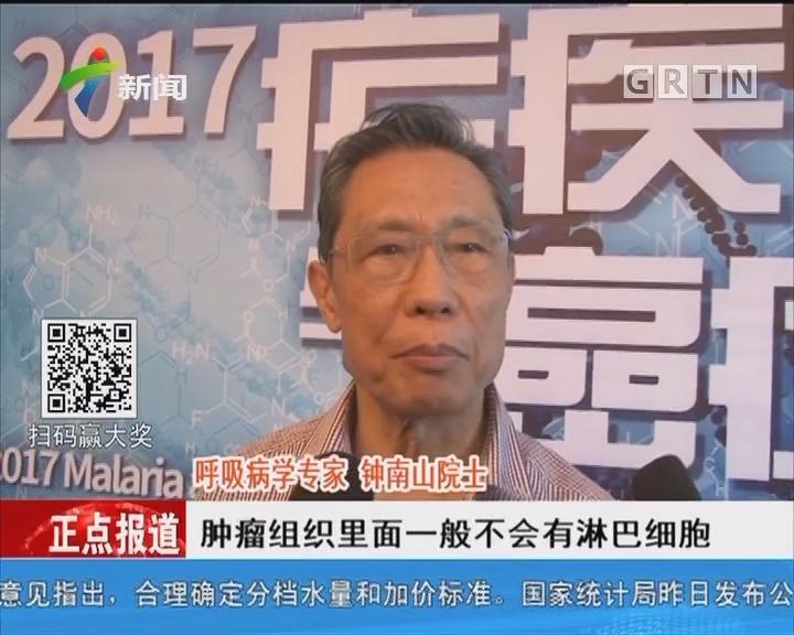 钟南山:利用疟原虫治疗晚期癌症取得初步疗效