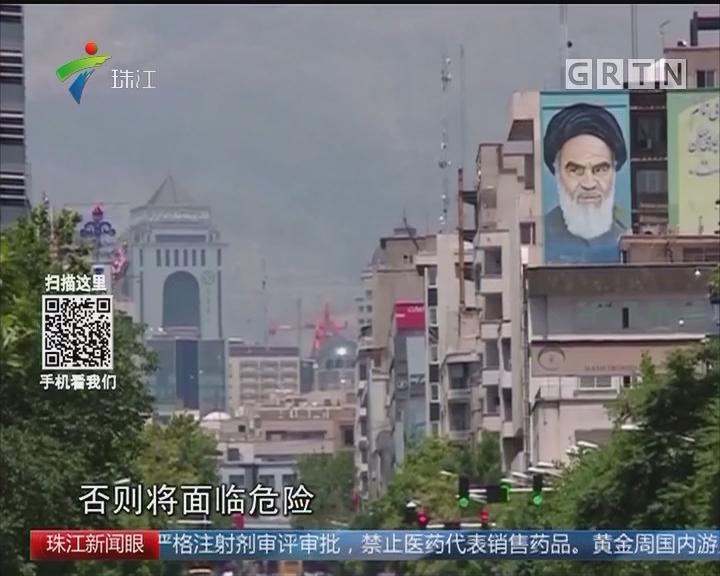 """美国若违约 伊朗也要""""放大招"""""""