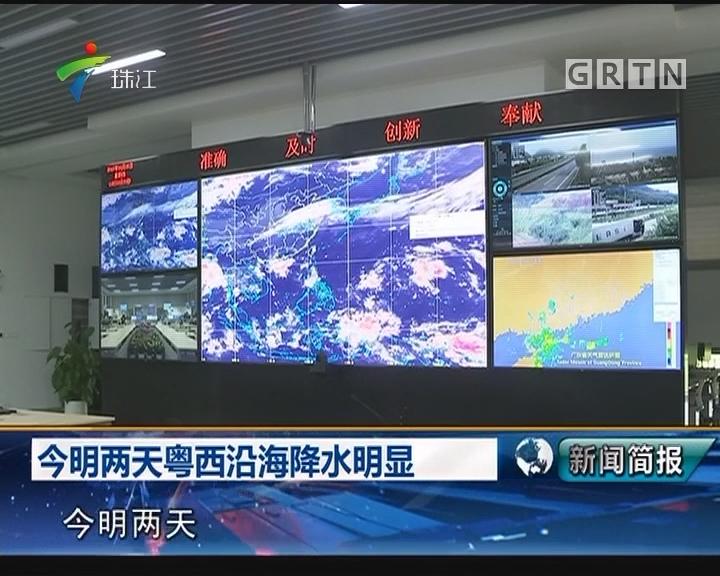 今明两天粤西沿海降水明显
