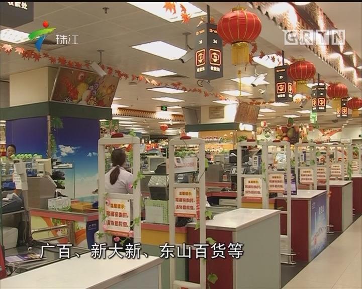 黄金周:广州七大百货吸金近6亿元