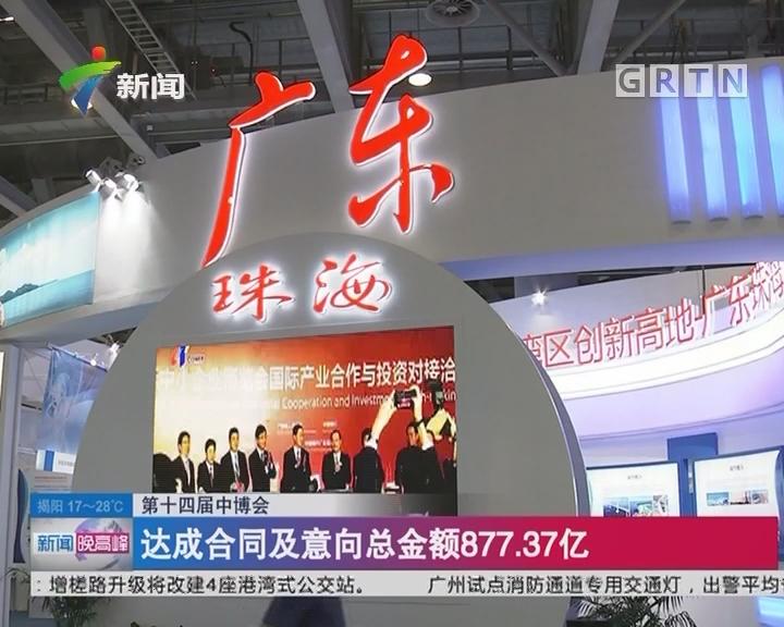 第十四届中博会:达成合同及意向总金额877.37亿