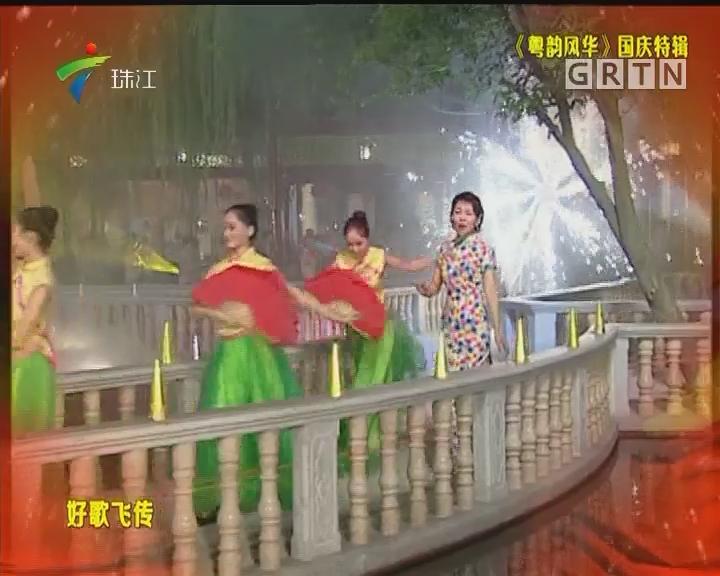[2017-10-01]粤韵风华