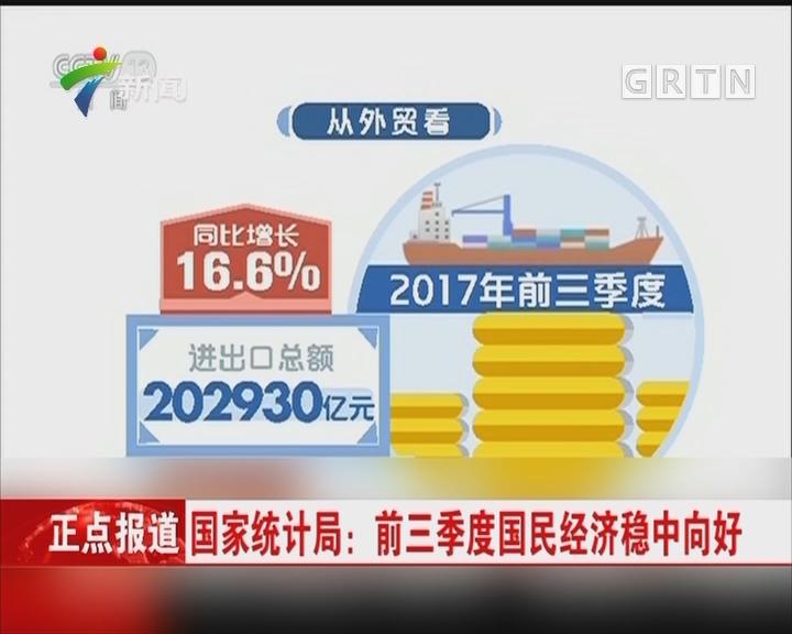 国家统计局:前三季度国民经济稳中向好