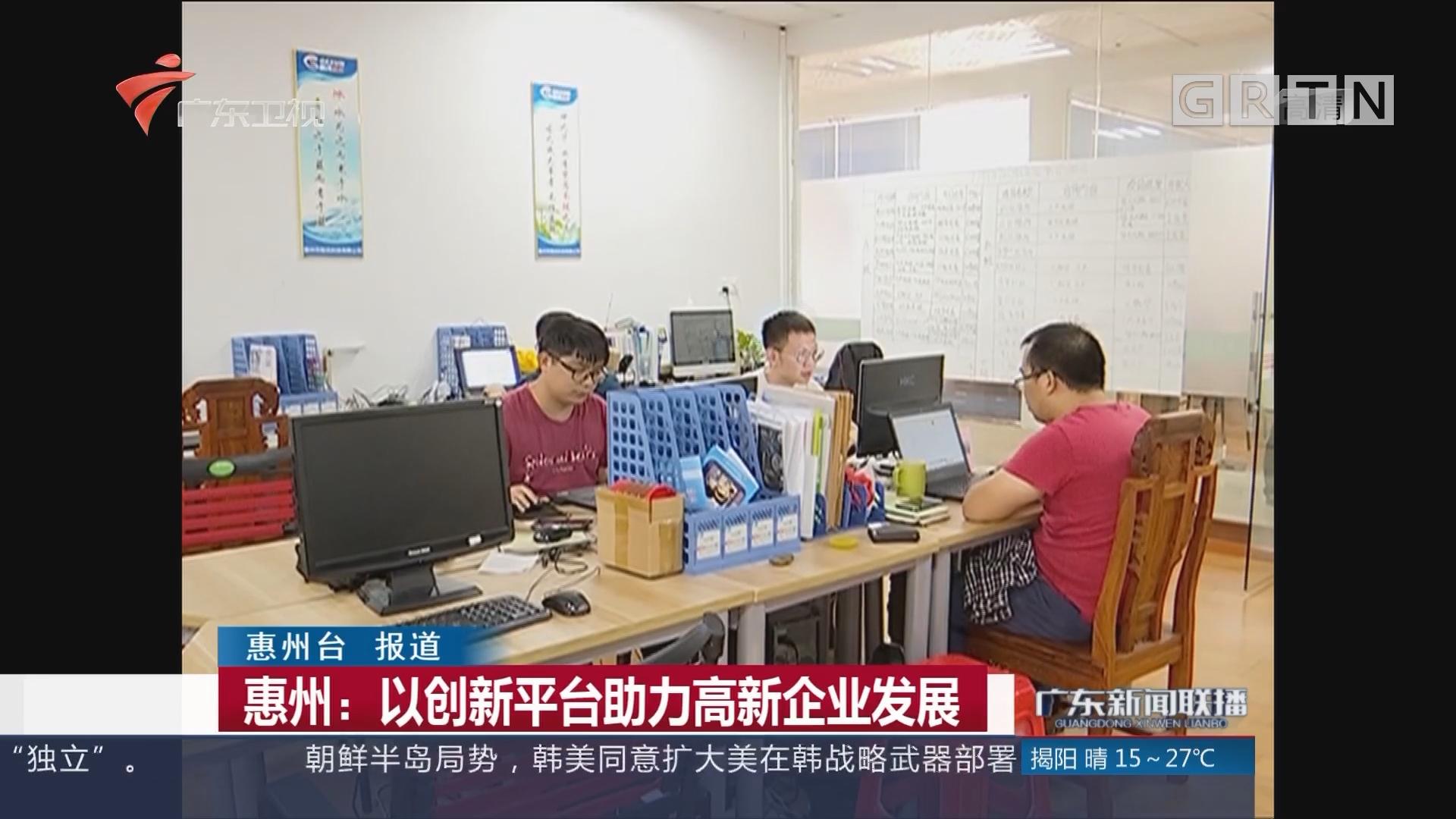 惠州:以创新平台助力高新企业发展