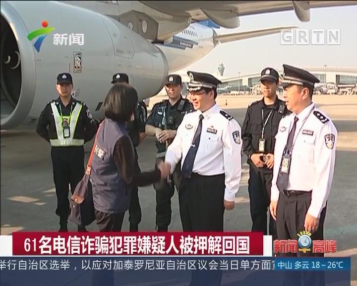61名电信诈骗犯罪嫌疑人被押解回国
