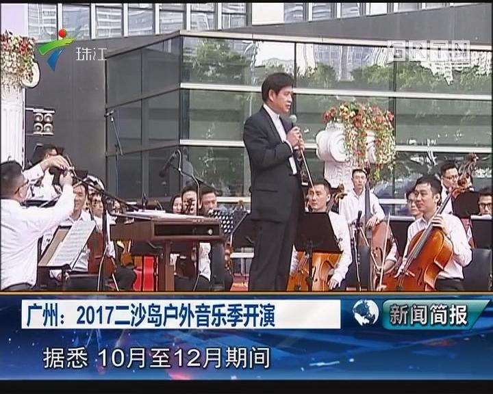 广州:2017二沙岛户外音乐季开演