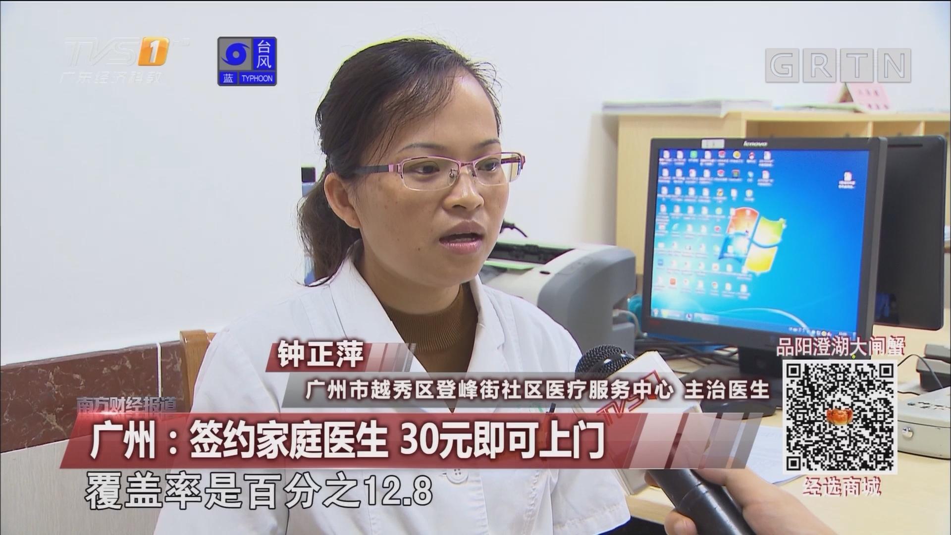 广州:签约家庭医生 30元即可上门
