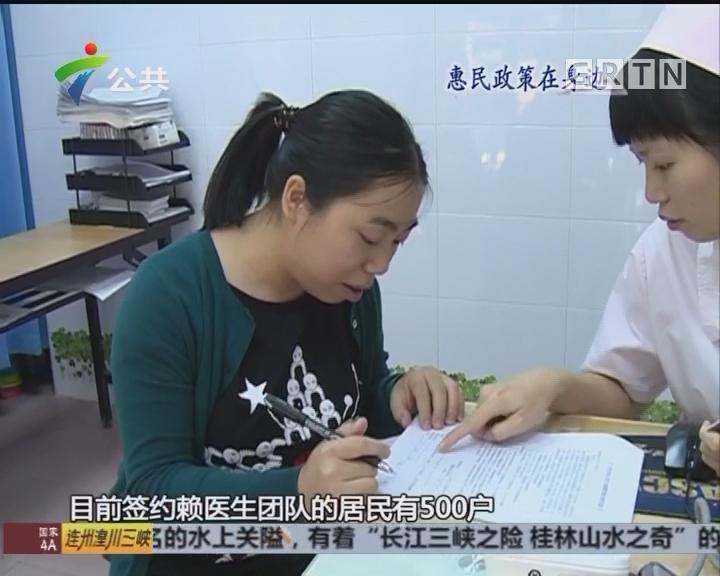家庭医生签约指南 上门服务需符合条件