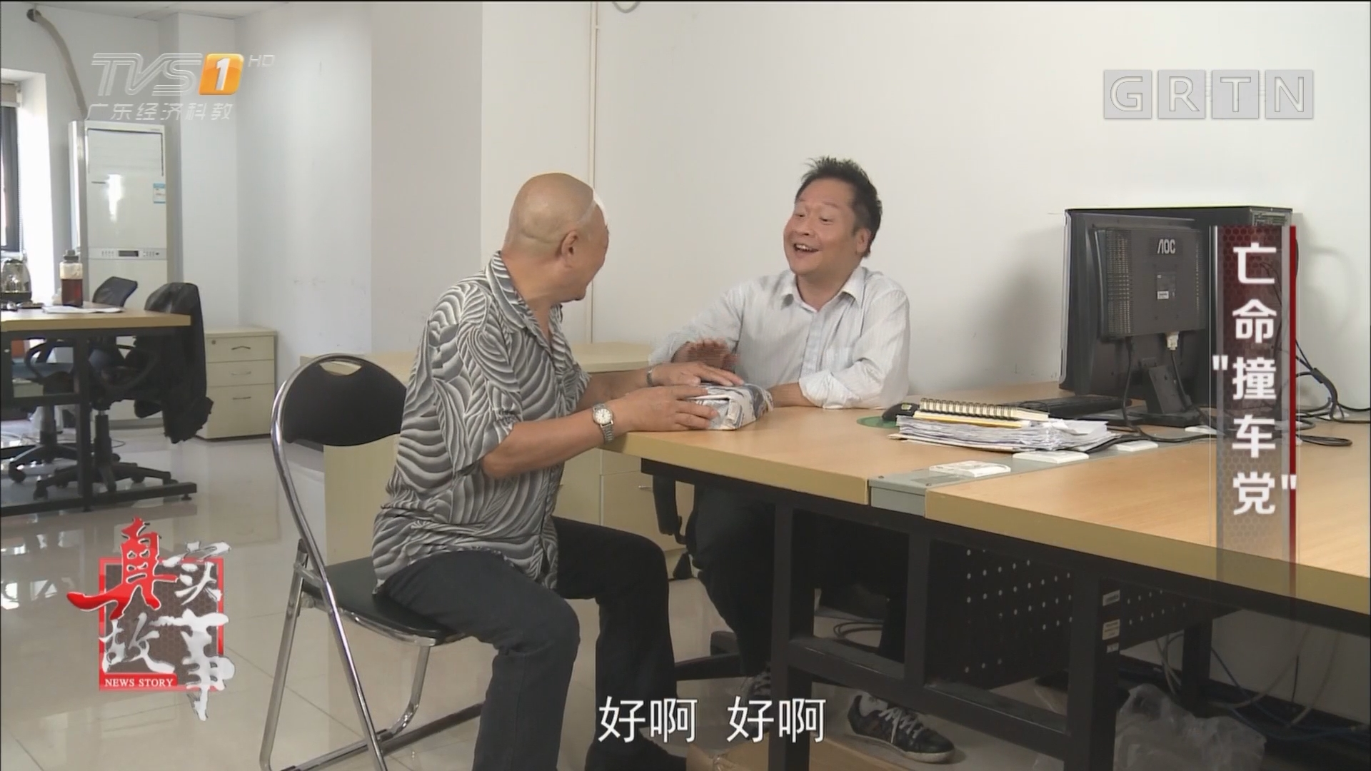 "[HD][2017-10-04]真实故事:亡命""撞车党"""