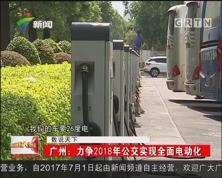 广州:力争2018年公交实现全面电动化