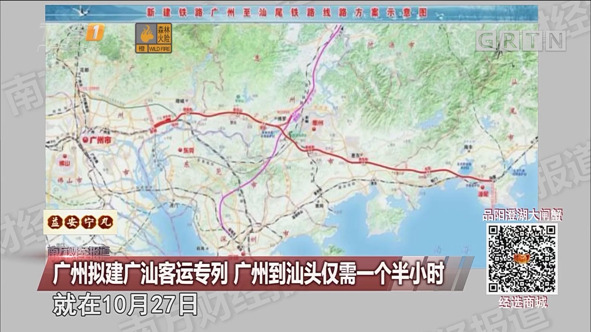 广州拟建广汕客运专列 广州到汕头仅需一个半小时