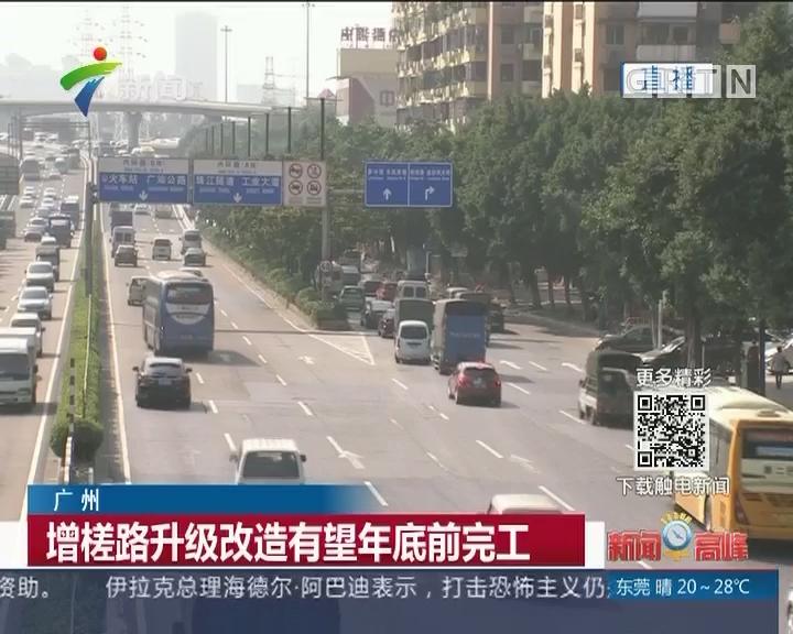 广州:增槎路升级改造有望年底前完工