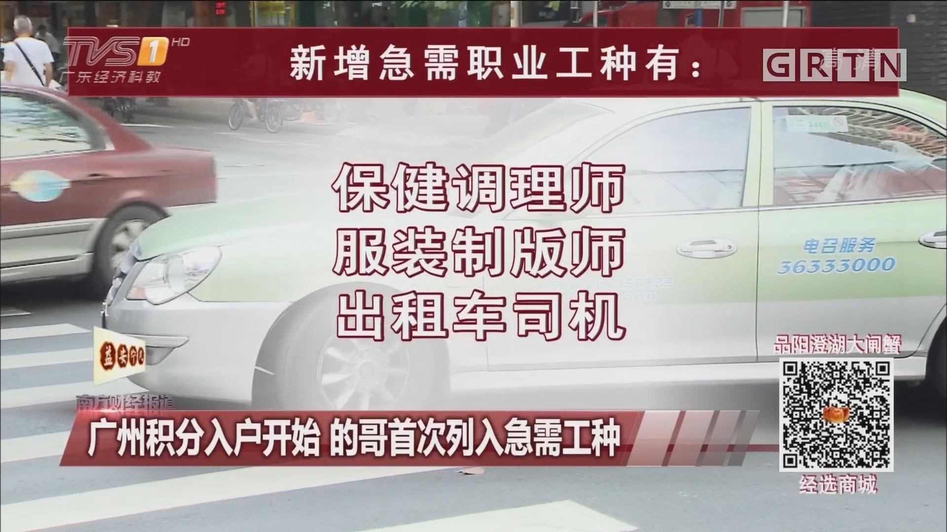 广州积分入户开始 的哥首次列入急需工种