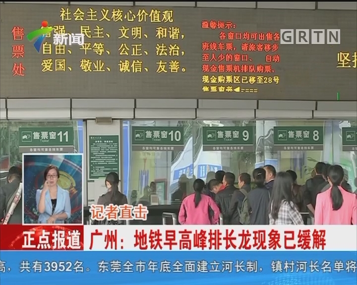 广州:地铁早高峰排长龙现象已缓解