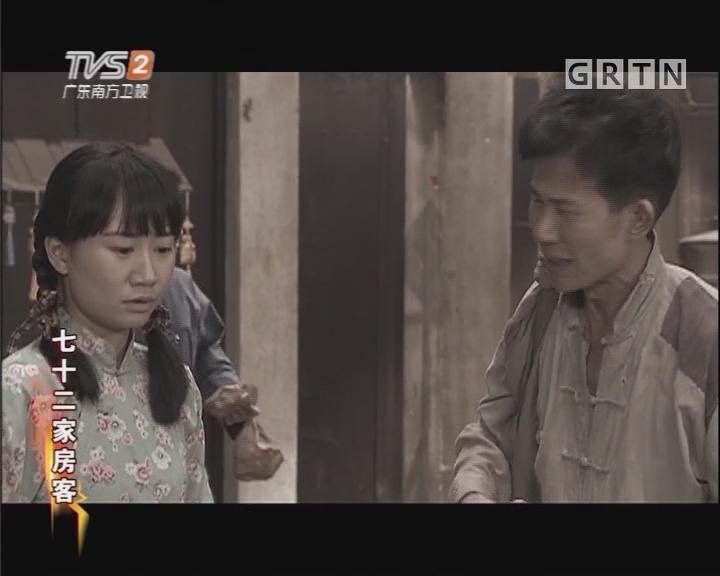 [2017-10-12]七十二家房客:珠女追凶