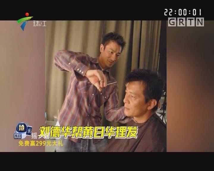 刘德华:从理发师变身影坛传奇