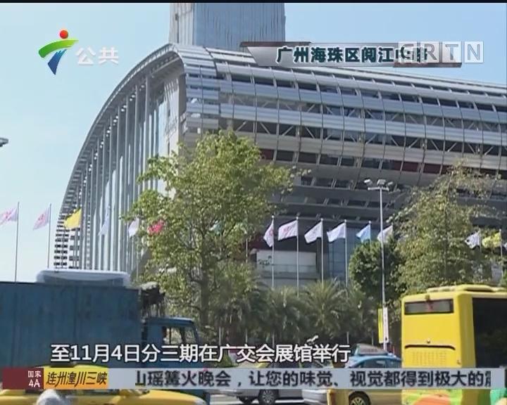 第122届广交会15日在广州开幕
