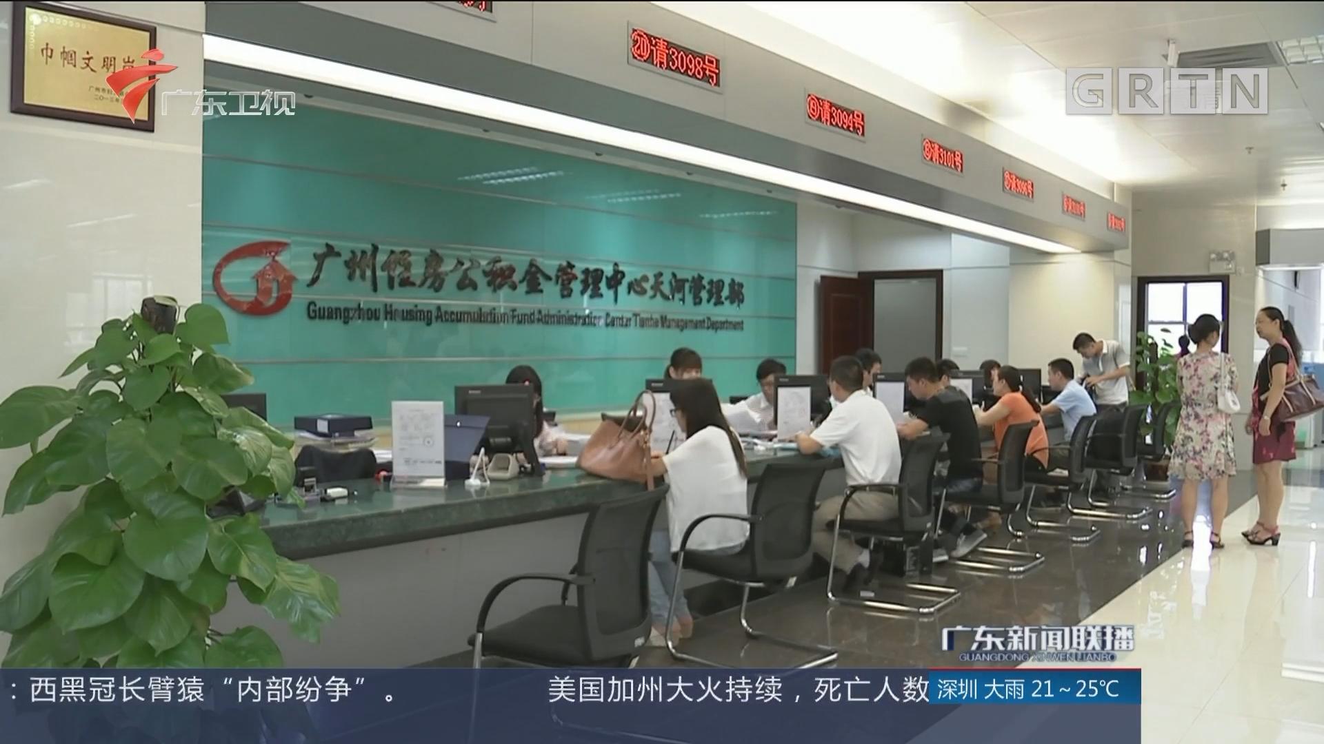 广东下月起允许个人自缴公积金