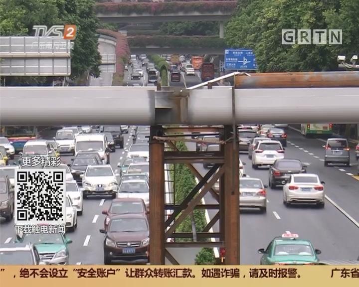 广州:陵园西路西侧天桥本月底或可通行